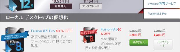 Upgrade to VMware Workstation 12.5 Pro - Black Friday Sale