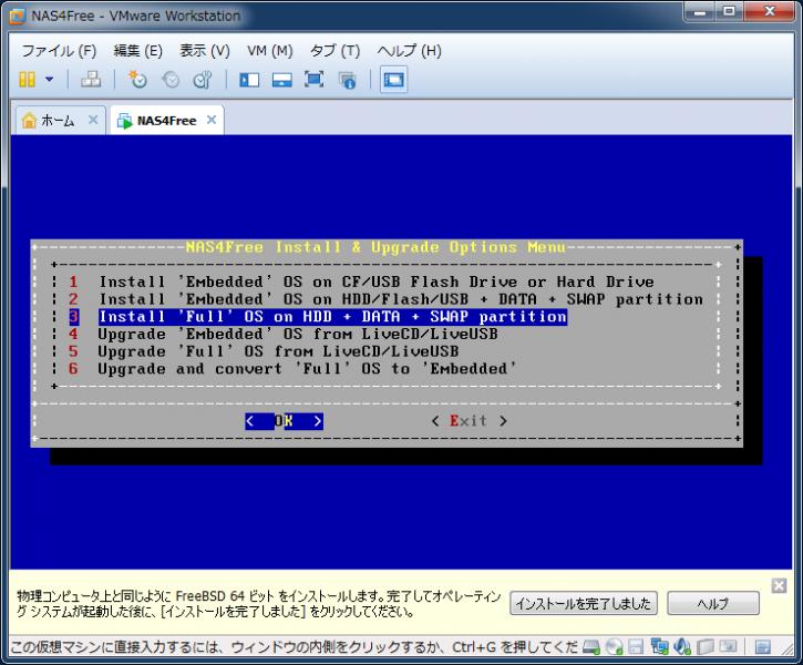 Install NAS4Free on VMware workstation 9 ← RootLinks Co , Ltd