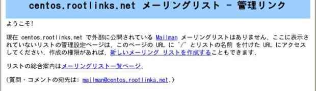 Mailman install (Apache設定)