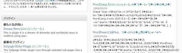 WordPress 文字化け