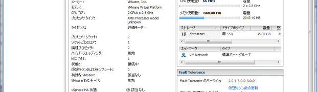 Connect to VMware ESXi 5.0