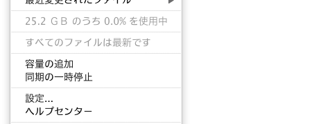 HTC JでDropbox 25GBを使う