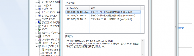 USB-RSAQ2  can be used in the Windows 8?