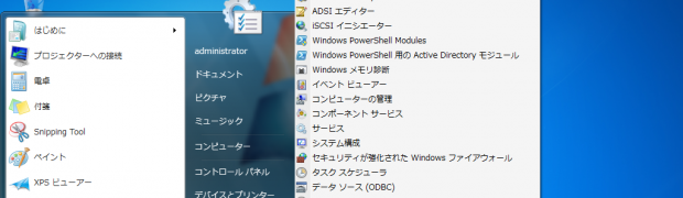 Windows 7 Service Pack 1 (SP1) 用のリモート サーバー管理ツール
