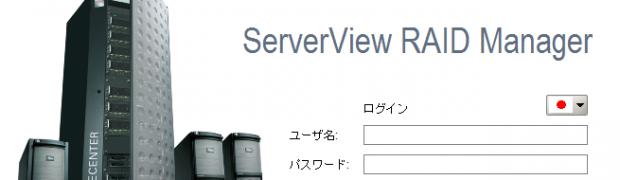 Install ServerView RAID on FUJITSU PRIMERGY Server