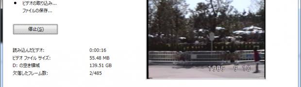 DVテープに記録した動画をパソコンに取り込む
