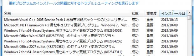 Windows Update 更新プログラムの適用を確認