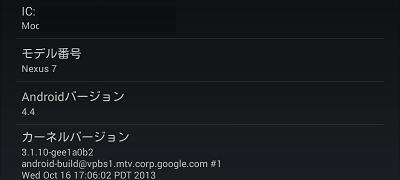 Nexus7(2012)Wi-FiモデルをAndroid 4.4(KRT16O)にアップデート