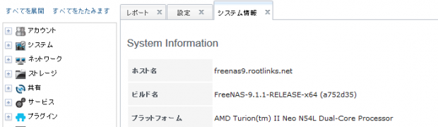 Monitoring FreeNAS 9 with the Nagios(snmp)