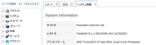 Monitoring FreeNAS 9 with the Nagios(snmp)