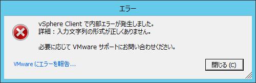 ストレージの追加に失敗[VMware ESXi 5.1]