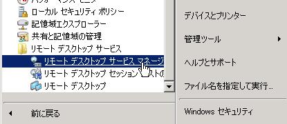 1ユーザ1セッションの制限を解除する[Windows Server 2012 リモートデスクトップ]