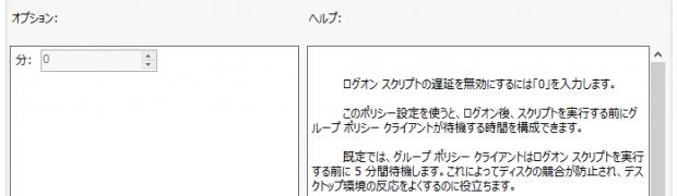 Windows 8.1のログオンスクリプトは5分間待機する