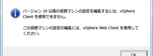 vmx-10はVMware vSphere Clientで編集できない
