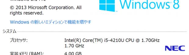 Windowsの新しいエディションで機能を増やす