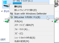 Windows 8.1 ProでBitLockerを使う