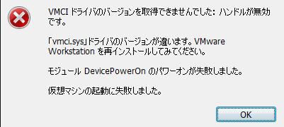 VMCIドライバのバージョンを取得できませんでした