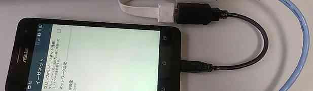 ASUS ZenFone 5を有線LANで接続する