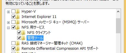 Windows NFS Clientで接続