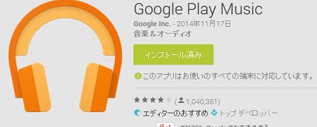Google Play MusicでSDカード保存の音楽再生