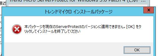 ServerProtectで一般サーバへPatchやHotFixを配信する手順