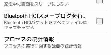 ASUS ZenFone 5で開発者向けオプションの表示