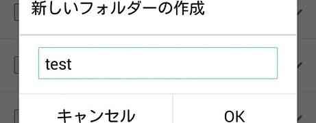 ASUS ZenFone 5(A500KL)のSDカードへの書込み