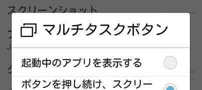 ZenFone 5のマルチタスクボタンにスクリーンショットを割当てる