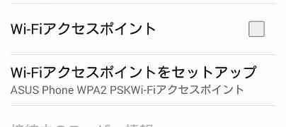 ASUS ZenFone 5のUSBテザリング