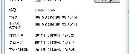ASUS ZenFone 5(A500KL)のFirmware 11.4.6.94
