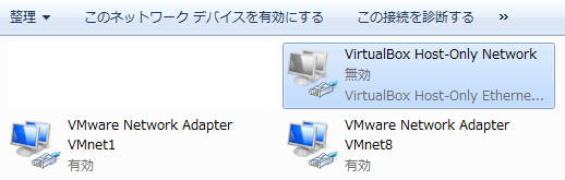 Oracle VM VirtualBoxとVMware Workstation 11の同居