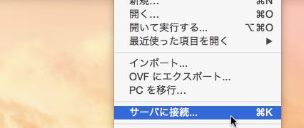 VMware FusionでESXiホストのVMを管理する