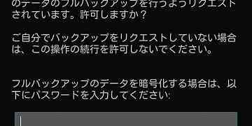 ZenFone5のバックアップ