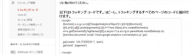 Google アナリティクスのトラッキングコードの確認