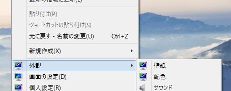Windows 10 デスクトップ・コンテキストメニューに外観設定を追加