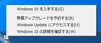 「Windows 10を入手する」通知を無効にする方法