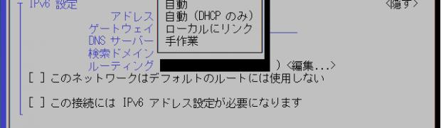 CentOS 7でIPv6が無効にできない