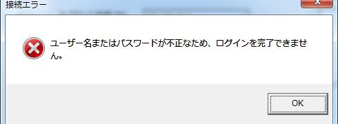 VMware ESXi 6のrootアカウントがロックされた