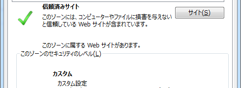 バッチファイルでIEの信頼済みサイトを登録