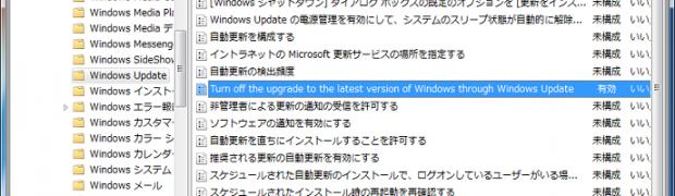Windows Update経由でWindows 10への無償アップグレードを抑止する方法