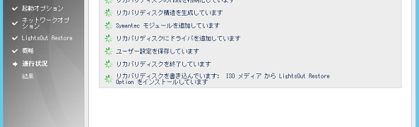 System Recovery 2013 R2のRecovery DISK作成に失敗