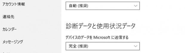 Windows 10のフィードバックと診断を抑止する