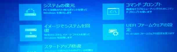 ASUS VivoBook X202E 回復ドライブでリカバリ
