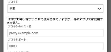 Androidでhttp proxyの設定
