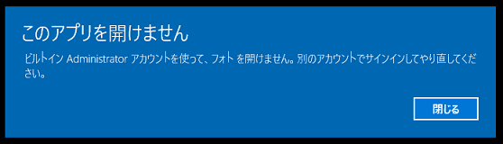 Windows 10 administratorでMetro appを起動する