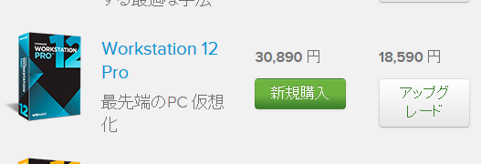 VMware Workstation 12 Pro リリース