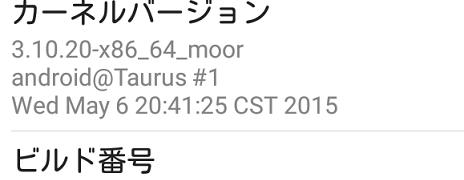ASUS MeMO Pad 7(ME572C)をAndroid 5.0(Lollipop)にアップグレード