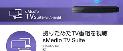 MeMO Pad 7でsMedio TV Suiteを使ってみる
