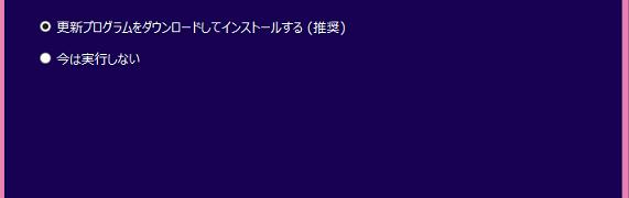 ASUS VivoBook X202E Windows 10にアップグレード