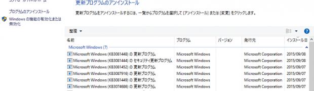 Windows 10 Windows Update更新プログラムの確認